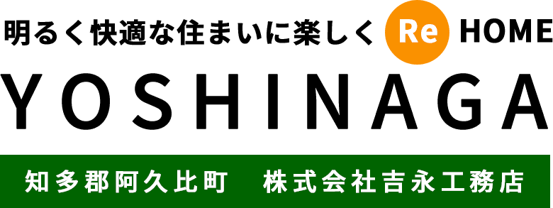 株式会社吉永工務店